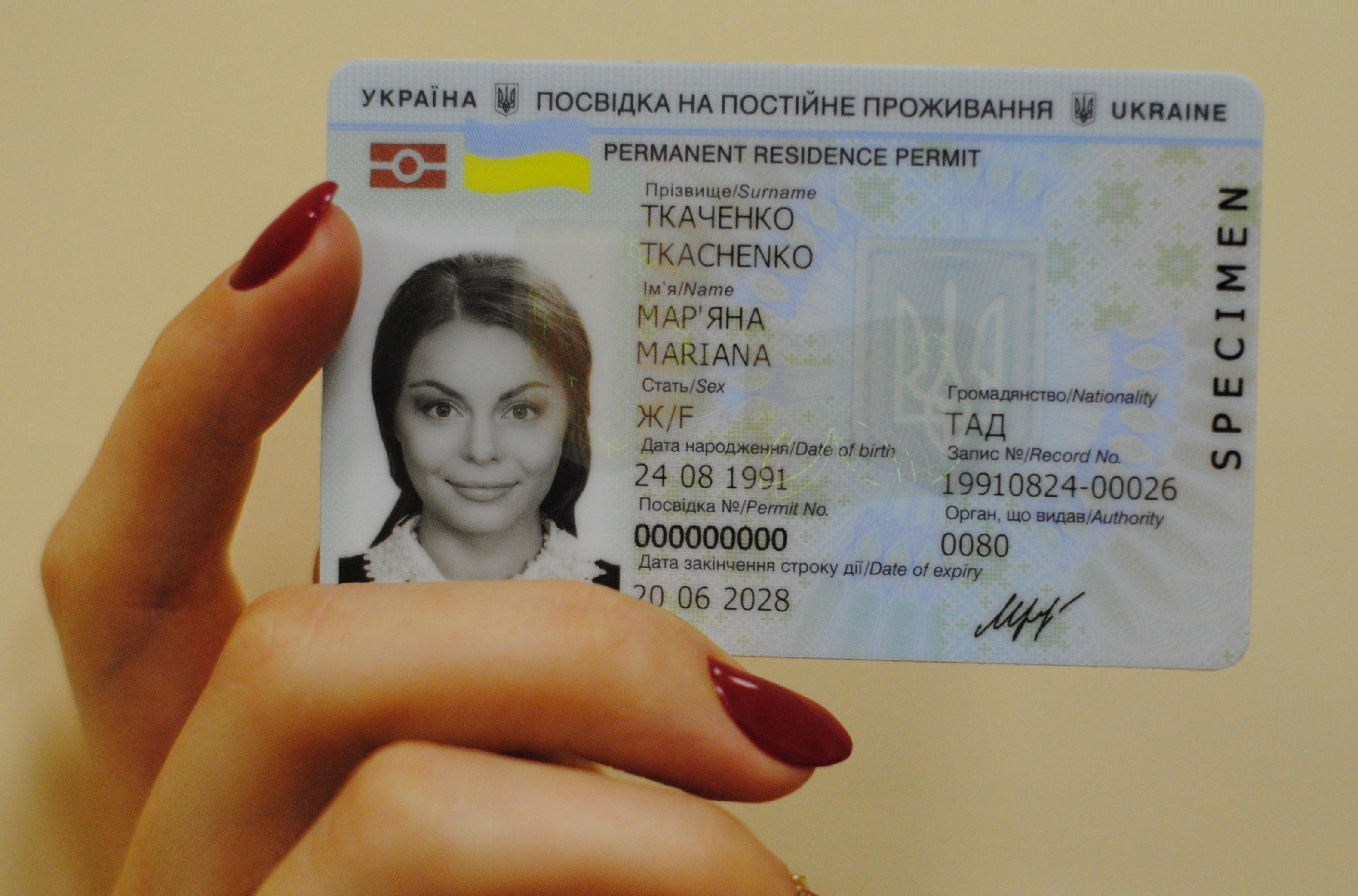 виготовлення посвідки на постійне проживання в Україні